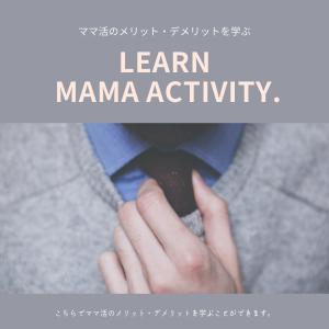 ママ活のメリット・デメリットを学ぶ